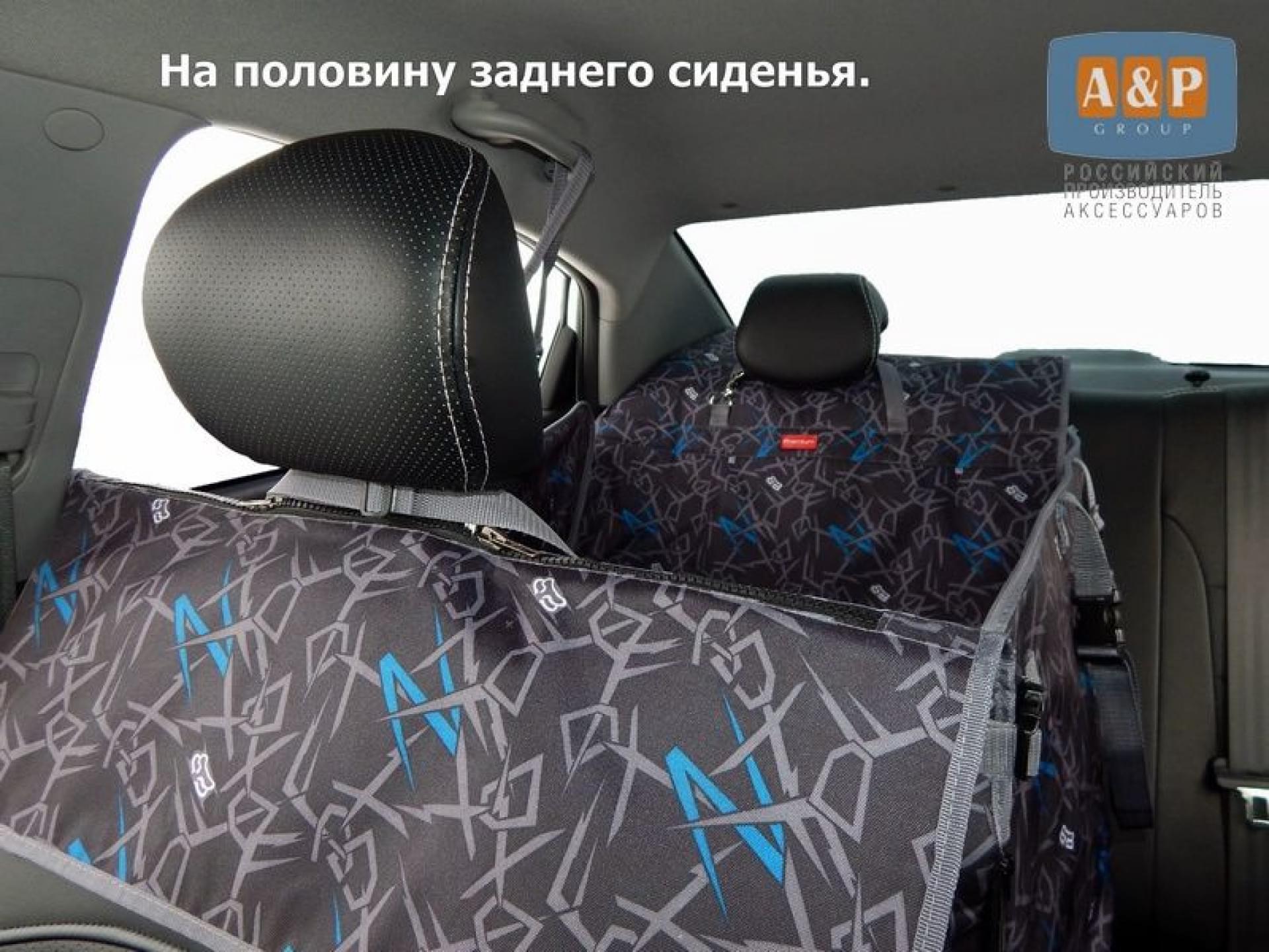 Автогамак для перевозки собак Happy Dog Premium (Хэппи Дог Премиум). На половину заднего сиденья.