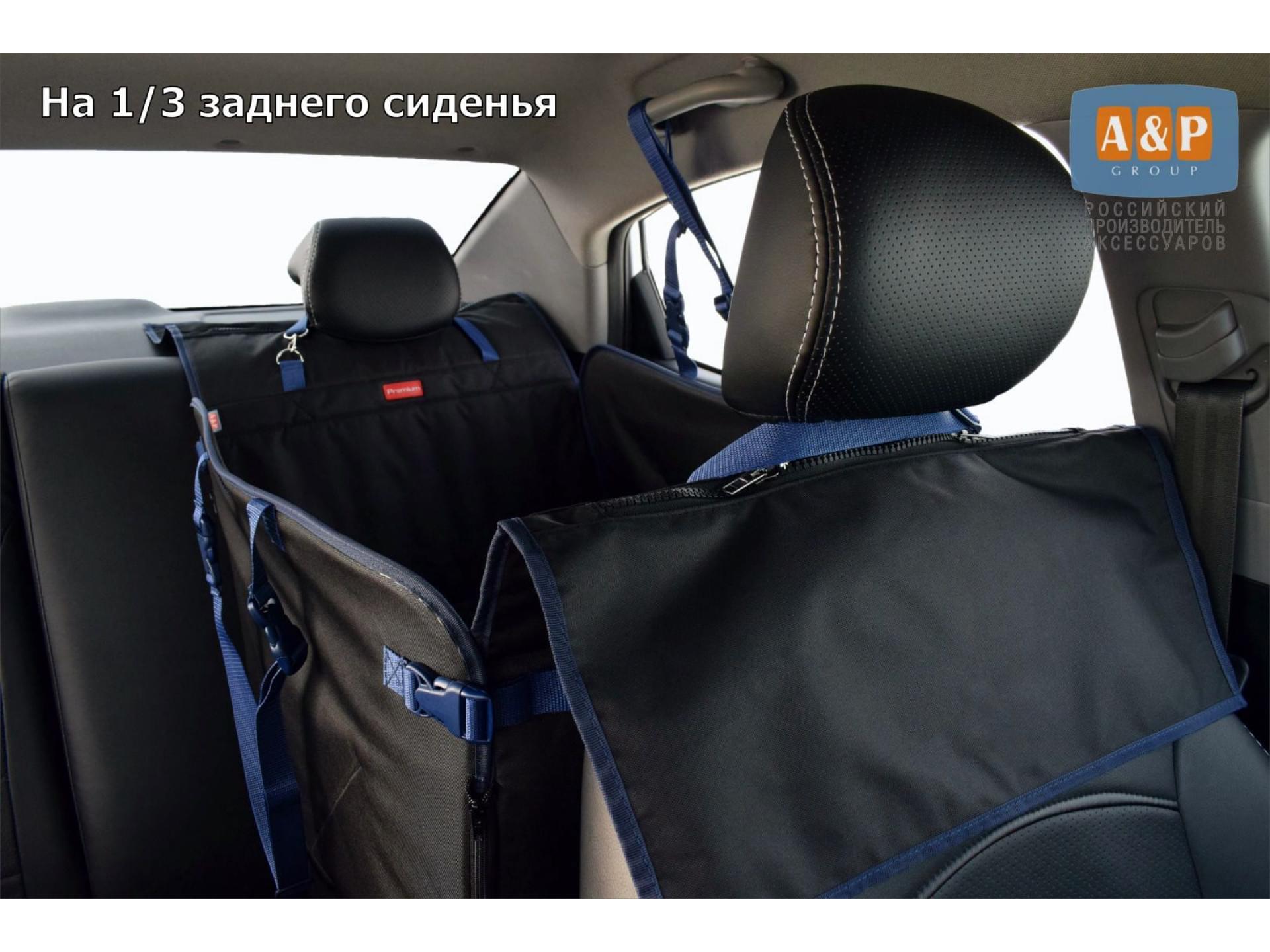 Автогамак для перевозки собак Happy Dog Premium (Хэппи Дог Премиум). На 1/3 заднего сиденья.