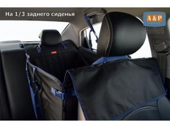 Автогамак Happy Dog Premium (Хэппи Дог Премиум). На 1/3 заднего сиденья. Цвет: черный с синей окантовкой.