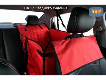 Автогамак Happy Dog Premium (Хэппи Дог Премиум). На 1/3 заднего сиденья. Цвет: красный.