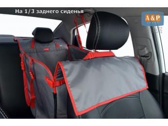 Автогамак Happy Dog Premium (Хэппи Дог Премиум). На 1/3 заднего сиденья. Цвет: серый с красной окантовкой.