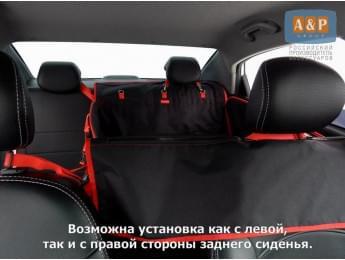 Автогамак Happy Dog Premium (Хэппи Дог Премиум). На 2/3 заднего сиденья. Цвет: черный с красной окантовкой.