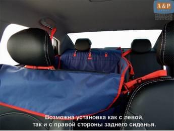 Автогамак Happy Dog Premium (Хэппи Дог Премиум). На 2/3 заднего сиденья. Цвет: синий с красной окантовкой.