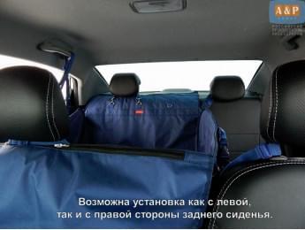 Автогамак Happy Dog Premium (Хэппи Дог Премиум). На 2/3 заднего сиденья. Цвет: синий.