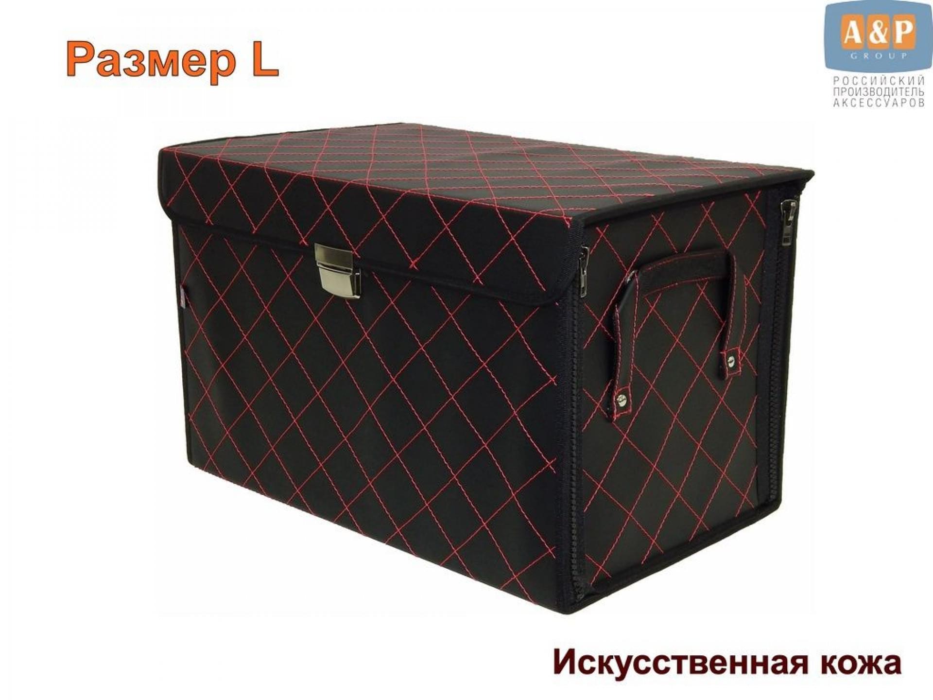 """Органайзер в багажник """"Премьер"""" (размер L). Иск.кожа."""