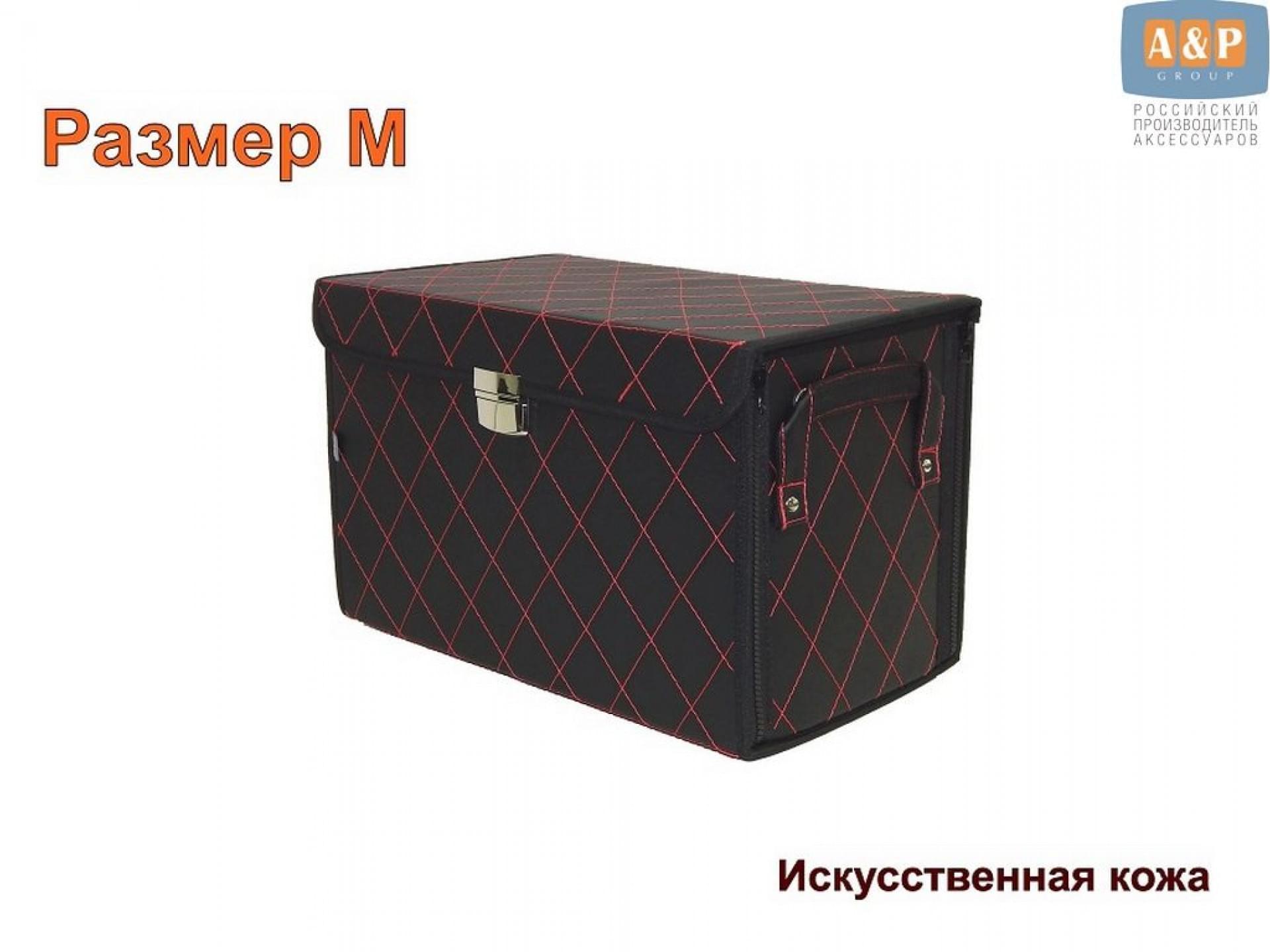 """Органайзер в багажник """"Премьер"""" (размер M). Иск.кожа."""