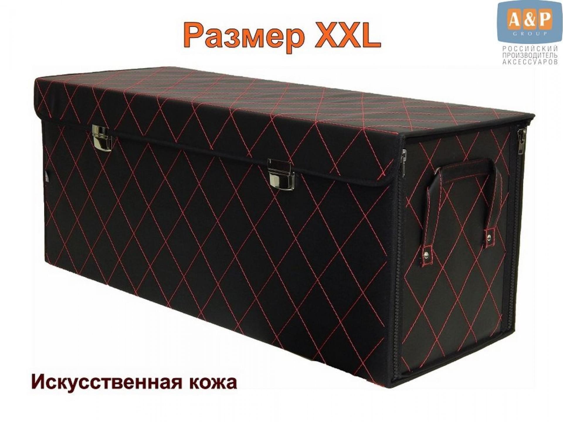 """Органайзер в багажник """"Премьер"""" (размер XXL). Иск.кожа."""