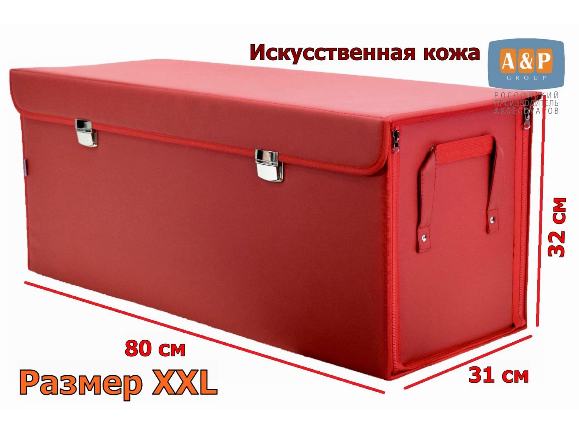 """Органайзер в багажник """"Премьер"""" (размер XXL). Искусственная кожа."""