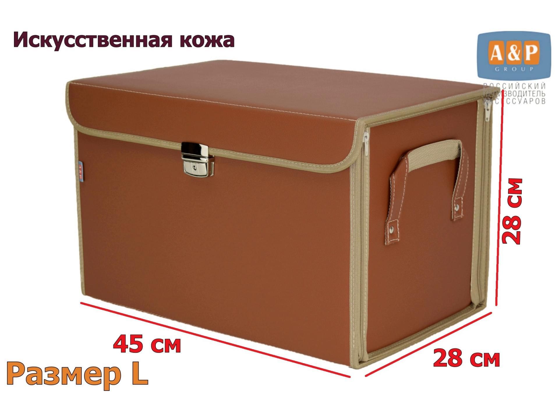 """Органайзер в багажник """"Премьер"""" (размер L). Искусственная кожа."""