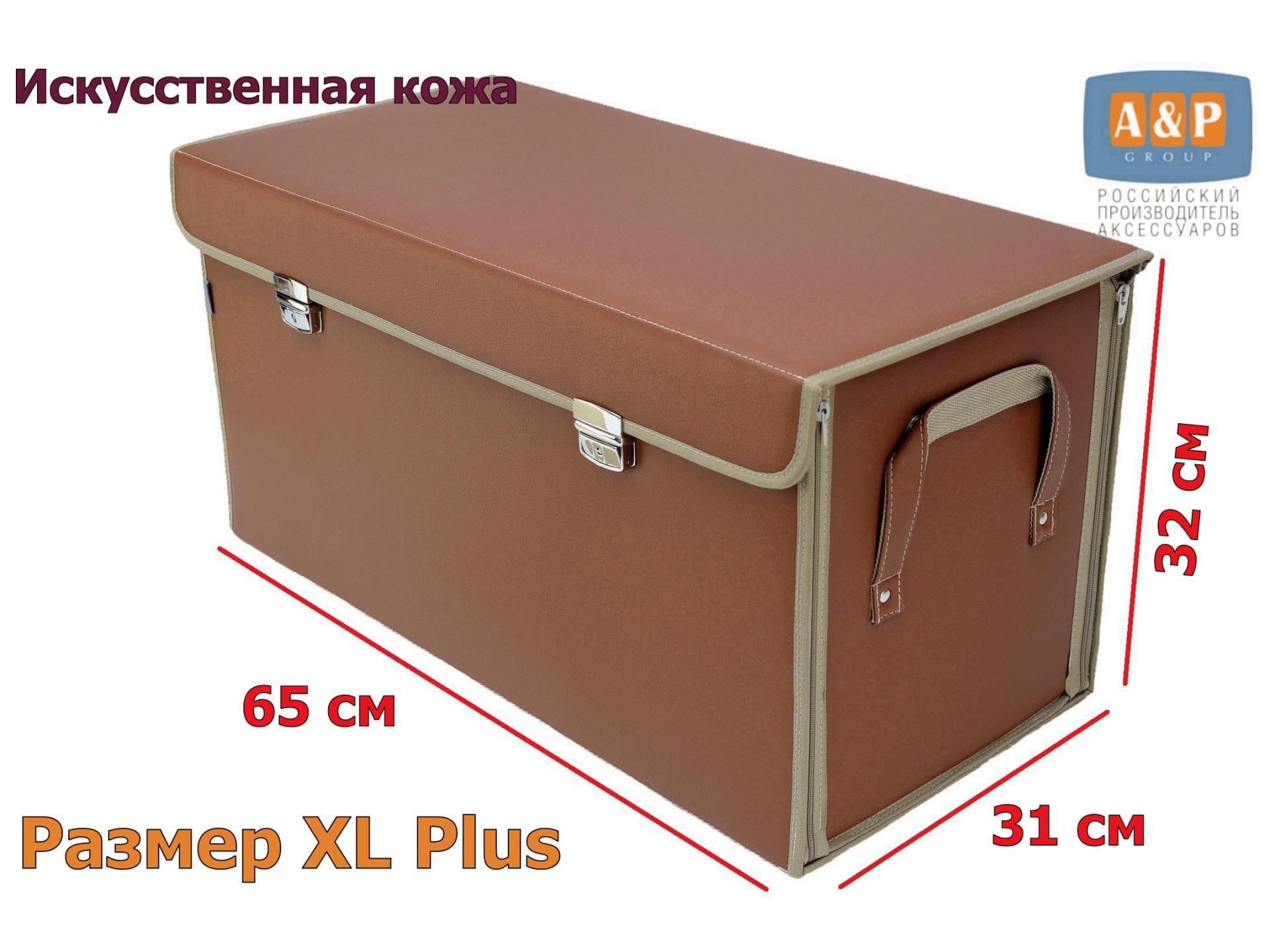 """Органайзер в багажник """"Премьер"""" (размер XL Plus). Искусственная кожа."""