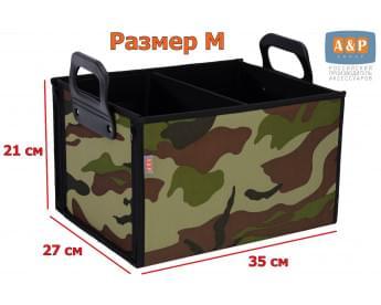 """Органайзер в багажник """"Куб"""" (размер M)."""
