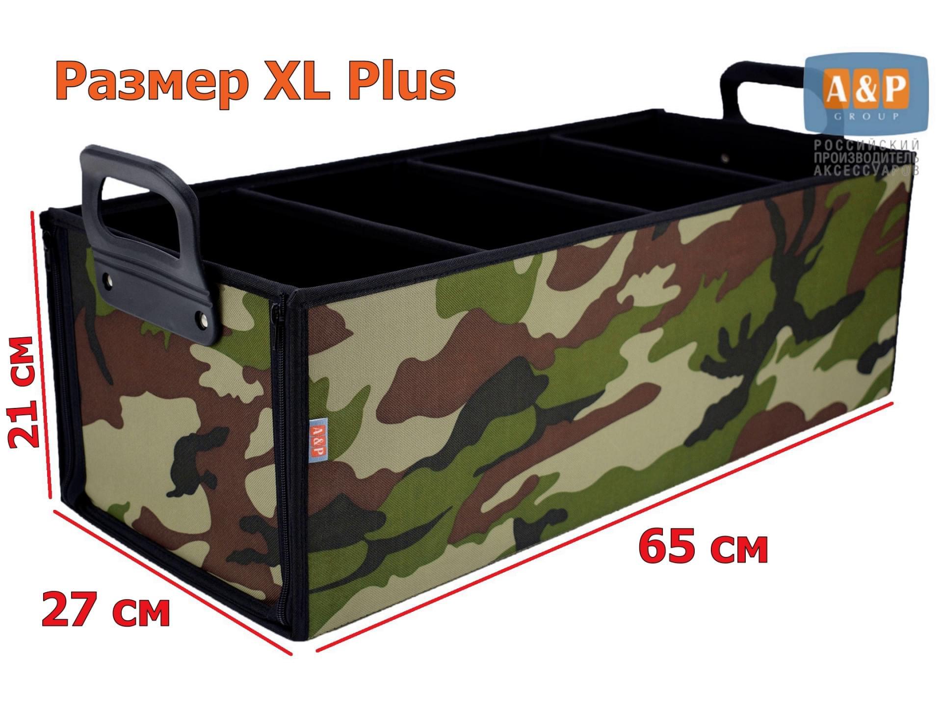 """Органайзер в багажник """"Куб"""" (размер XL Plus)."""