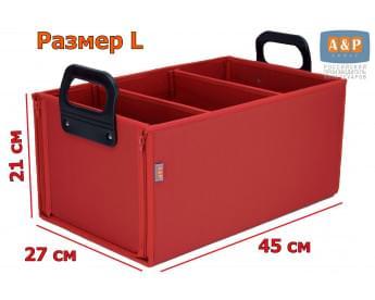 """Органайзер в багажник """"Куб"""" (размер L)."""