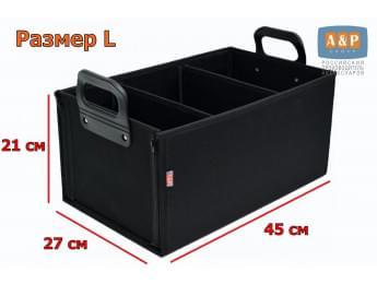 """Органайзер в багажник """"Куб"""" (размер L). Цвет: черный."""