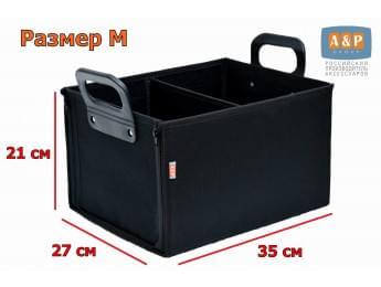 """Органайзер в багажник """"Куб"""" (размер M). Цвет: черный."""