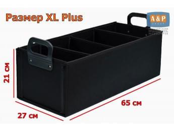 """Органайзер в багажник """"Куб"""" (размер XL Plus). Цвет: черный."""
