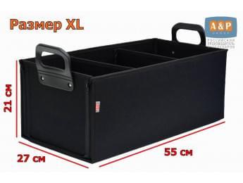 """Органайзер в багажник """"Куб"""" (размер XL). Цвет: черный."""