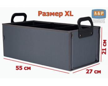 """Органайзер в багажник """"Куб"""" (размер XL)."""