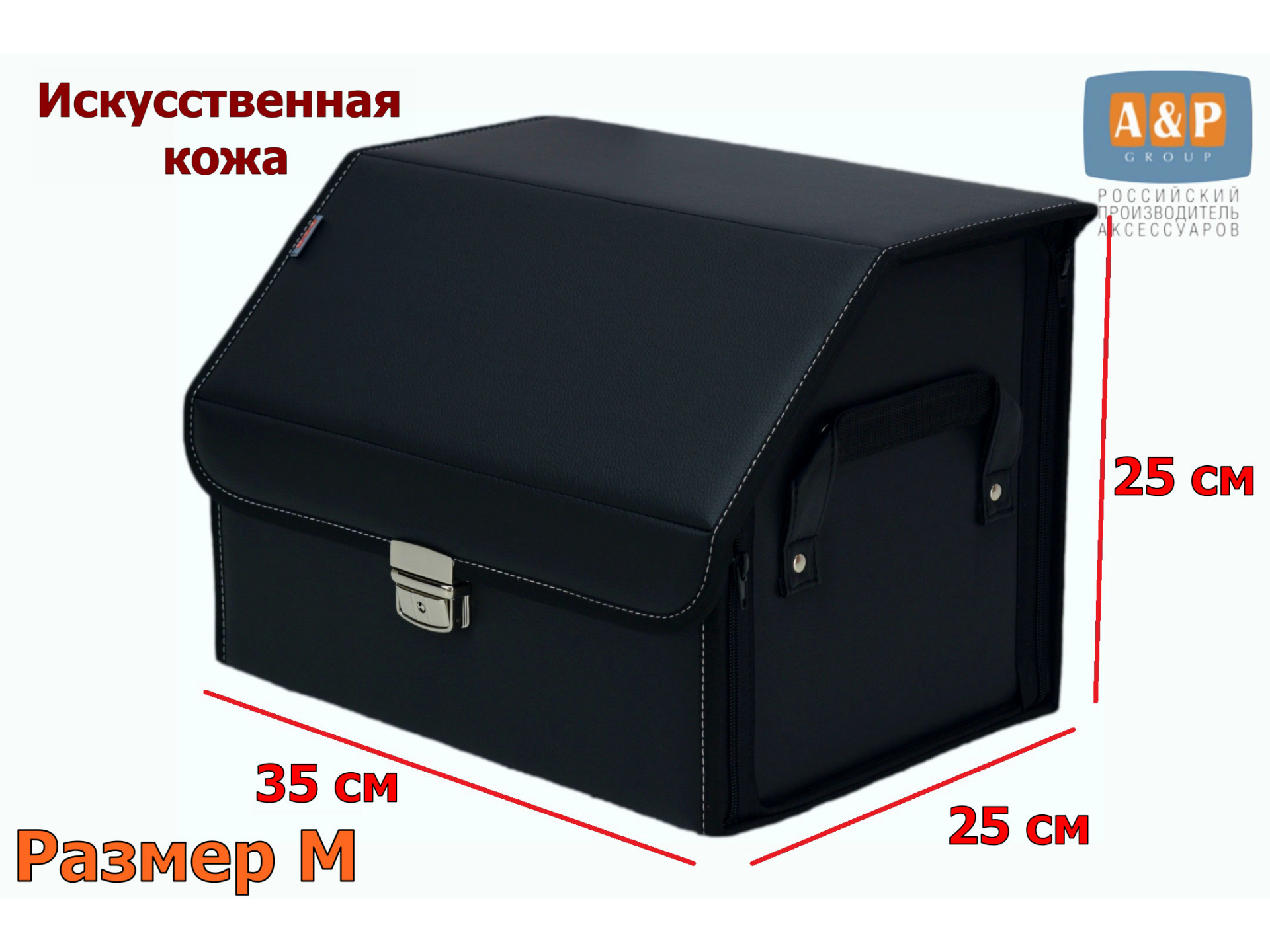 """Органайзер-саквояж в багажник """"Союз Премиум"""" (размер M). Искусственная кожа."""
