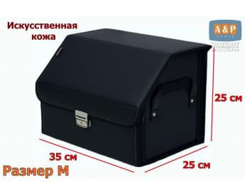 """Органайзер в багажник """"Союз Премиум"""" (размер M). Искусственная кожа."""