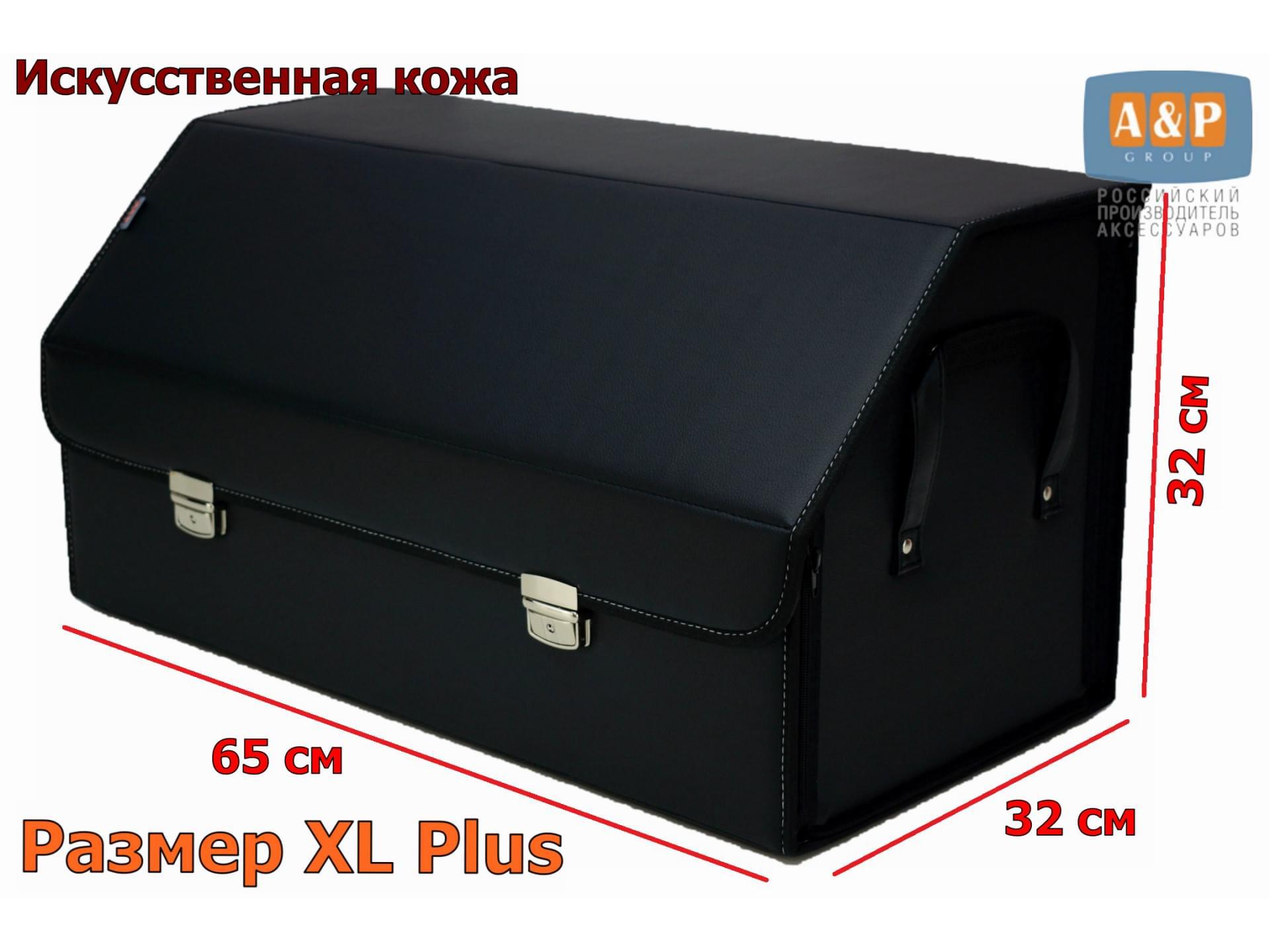 """Органайзер в багажник """"Союз Премиум"""" (размер XL Plus). Искусственная кожа."""