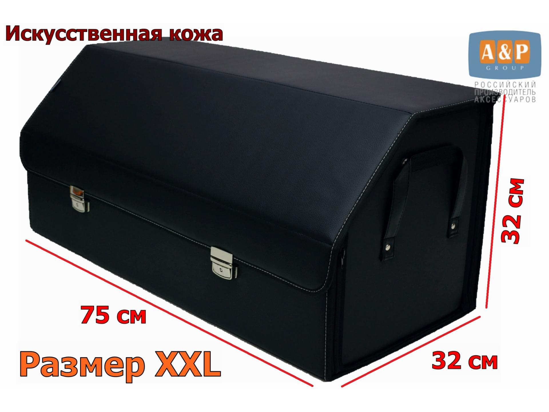 """Органайзер в багажник """"Союз Премиум"""" (размер XXL). Искусственная кожа."""