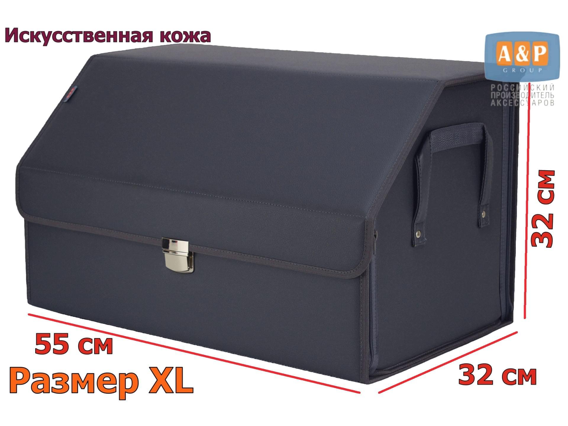 """Органайзер-саквояж в багажник """"Союз Премиум"""" (размер XL). Искусственная кожа."""
