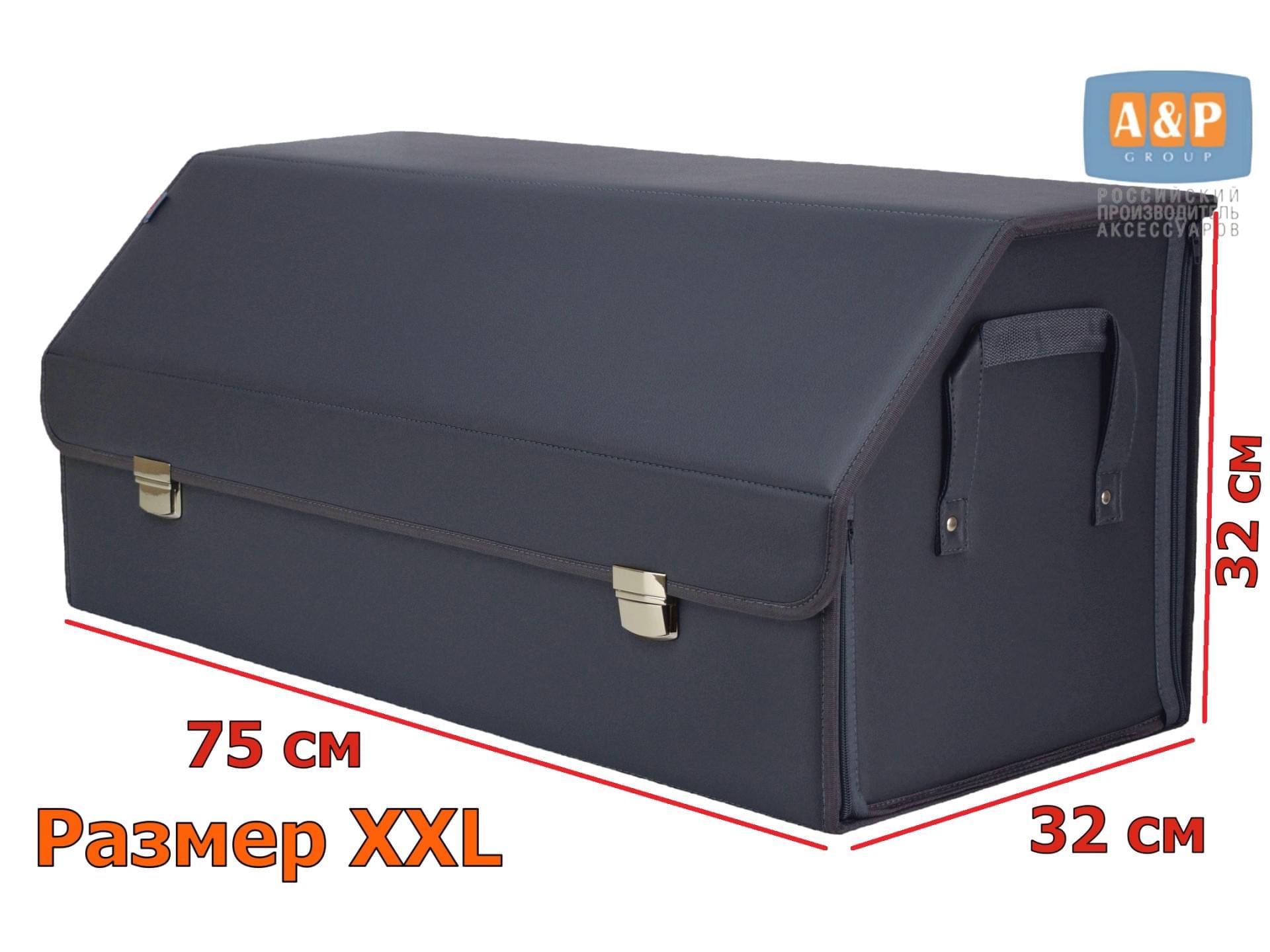 """Органайзер-саквояж в багажник """"Союз Премиум"""" (размер XXL). Искусственная кожа."""