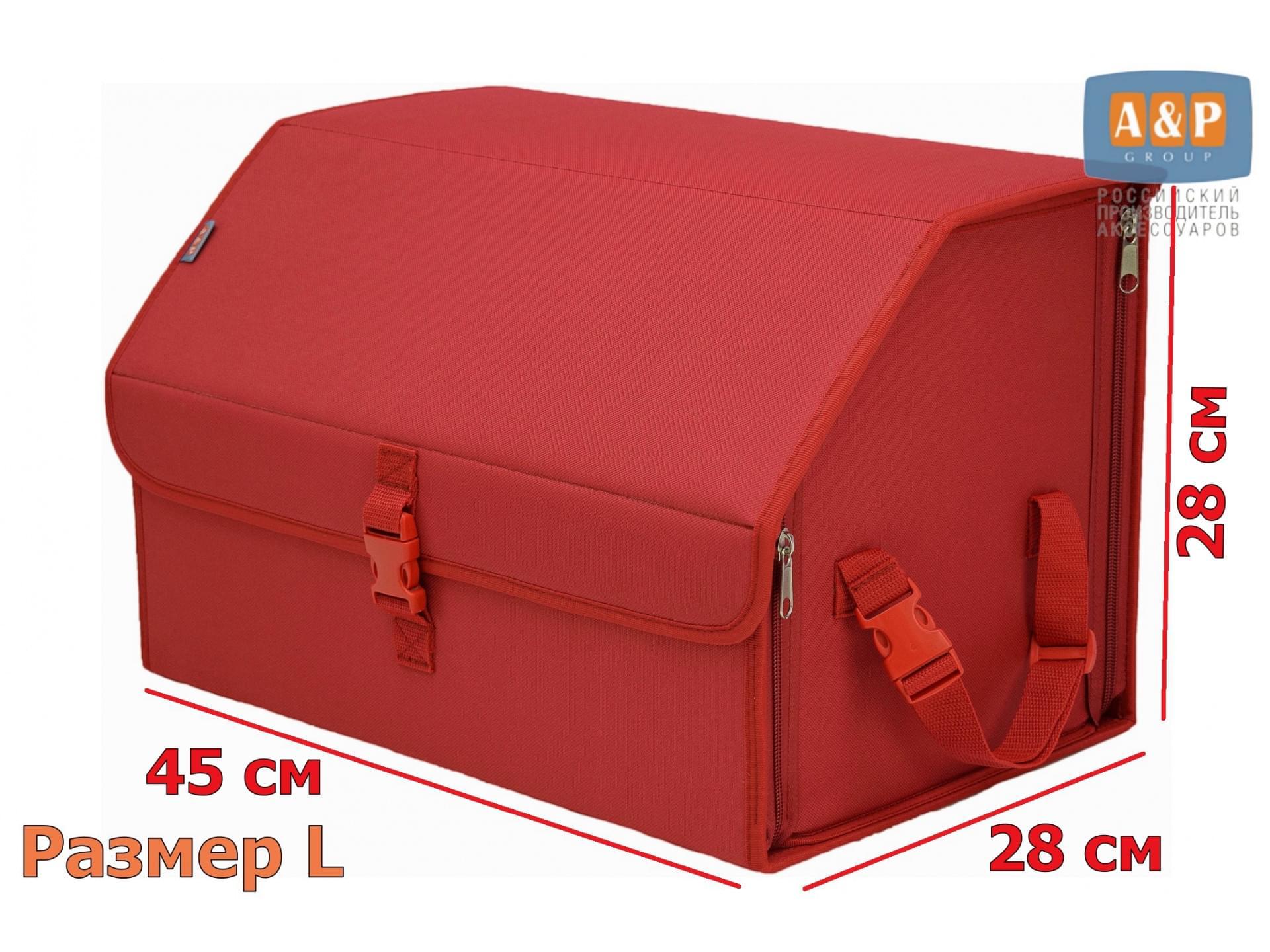"""Органайзер-саквояж в багажник """"Союз"""" (размер L)."""