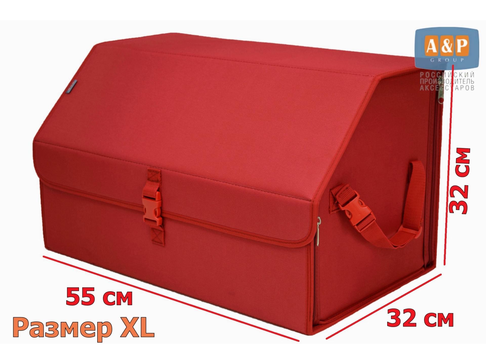 """Органайзер в багажник """"Союз"""" (размер XL)."""