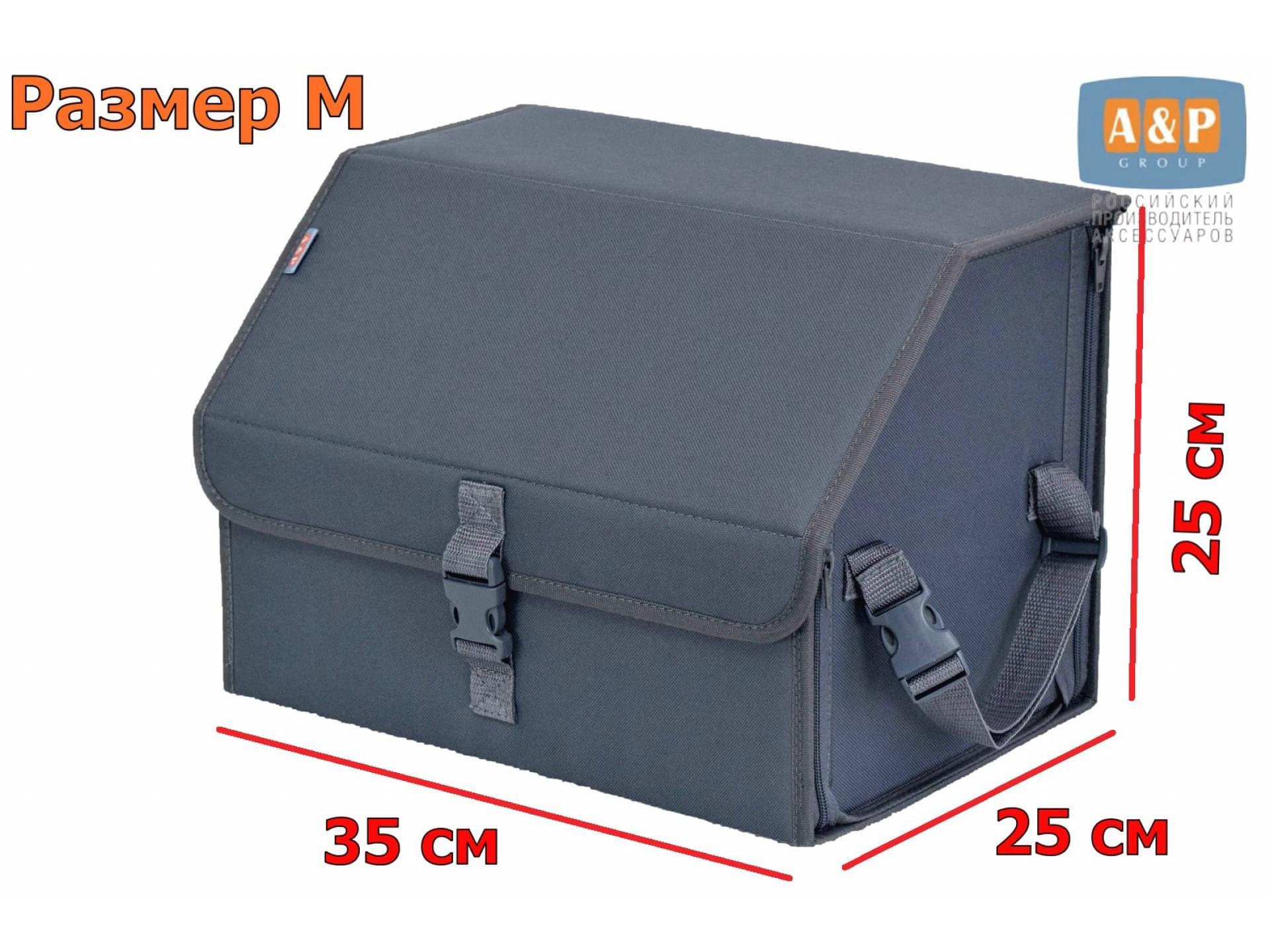 """Органайзер-саквояж в багажник """"Союз"""" (размер M)."""