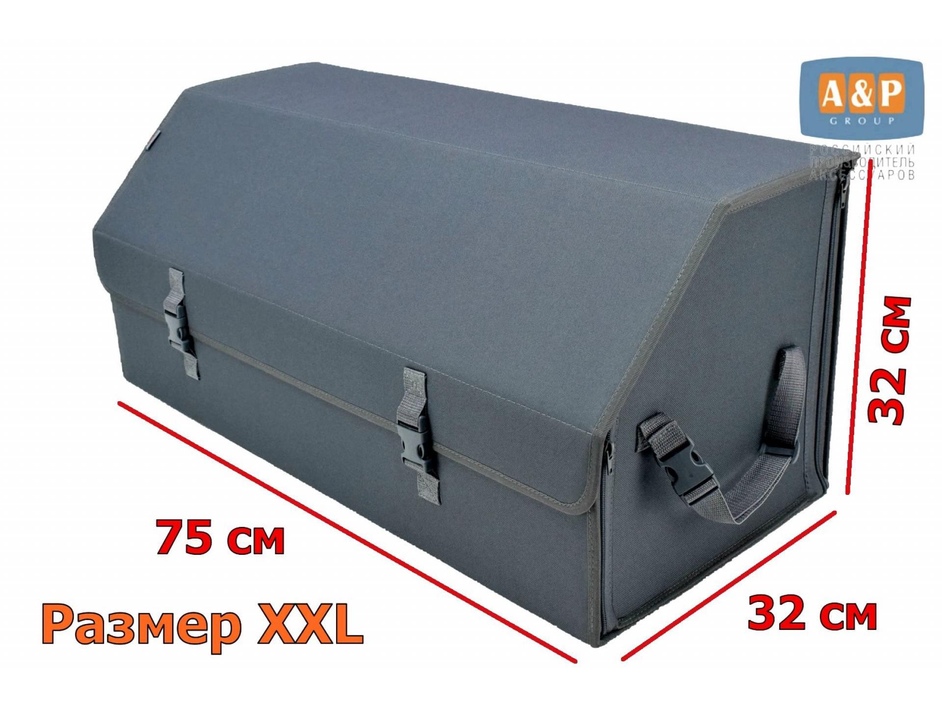 "Органайзер в багажник ""Союз"" (размер XXL)."