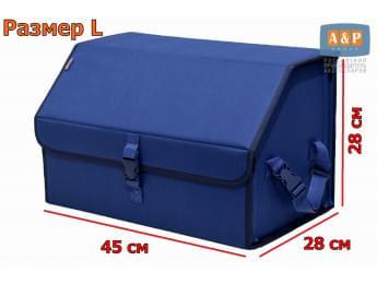 """Органайзер в багажник """"Союз"""" (размер L). Цвет: темно-синий."""