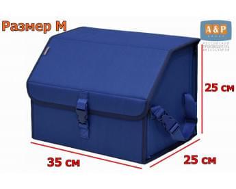 "Органайзер в багажник ""Союз"" (размер M). Цвет: темно-синий."