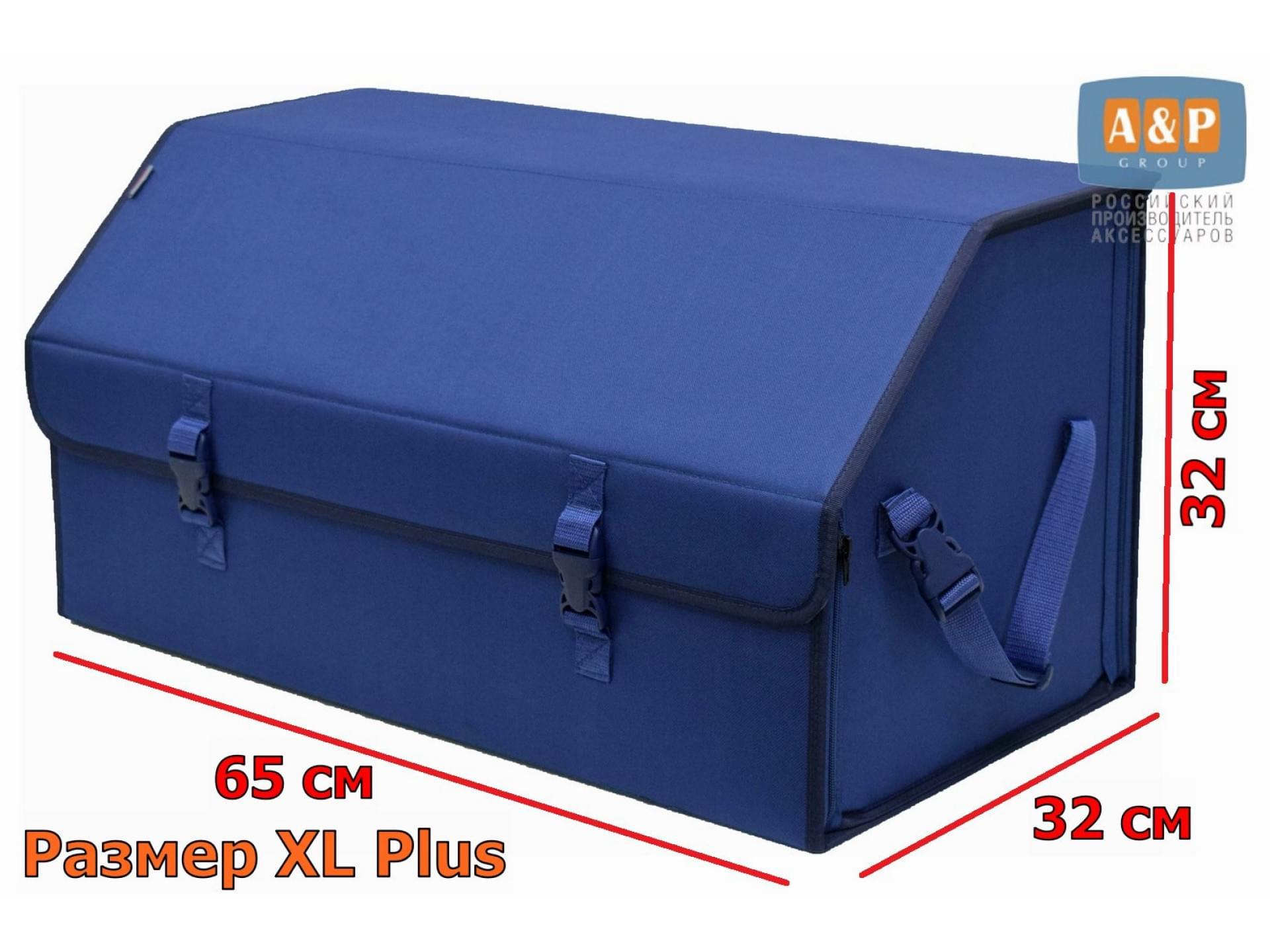 "Органайзер в багажник ""Союз"" (размер XL Plus)."