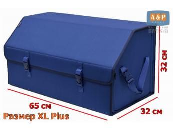 """Органайзер в багажник """"Союз"""" (размер XL Plus). Цвет: темно-синий."""