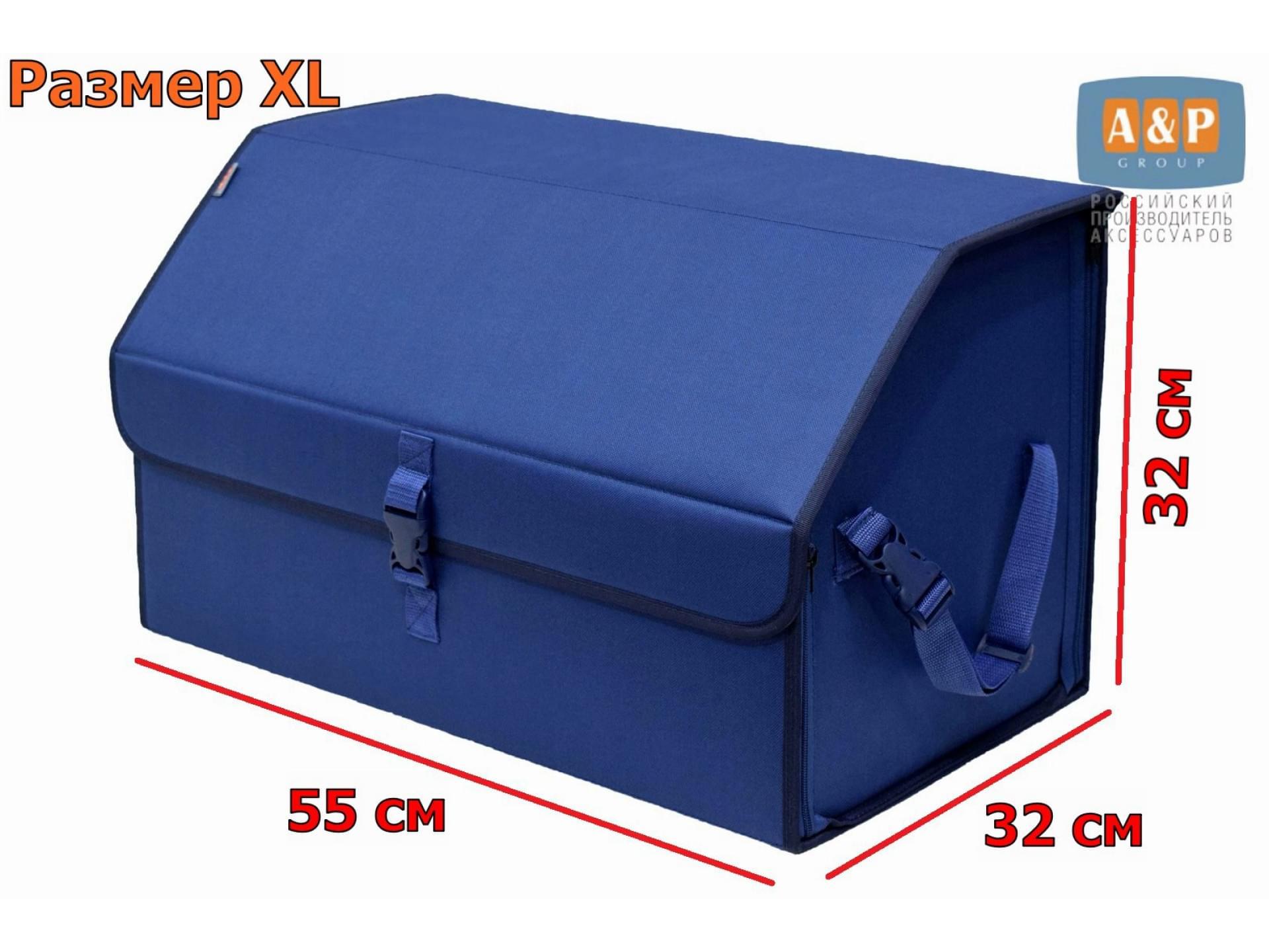 """Органайзер-саквояж в багажник """"Союз"""" (размер XL)."""