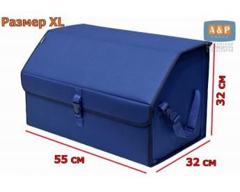 "Органайзер в багажник ""Союз"" (размер XL). Цвет: темно-синий."