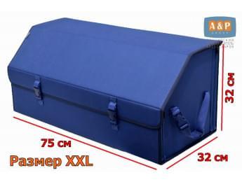 """Органайзер в багажник """"Союз"""" (размер XXL). Цвет: темно-синий."""