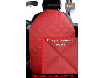 Защитная накидка (чехол) на спинку автомобильного сиденья. Искусственная кожа. Цвет: красный с красной прострочкой.