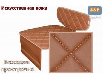 Защитный коврик (накидка) под детское автокресло-бустер. Искусственная кожа. Цвет: светло-коричневый с бежевой прострочкой.