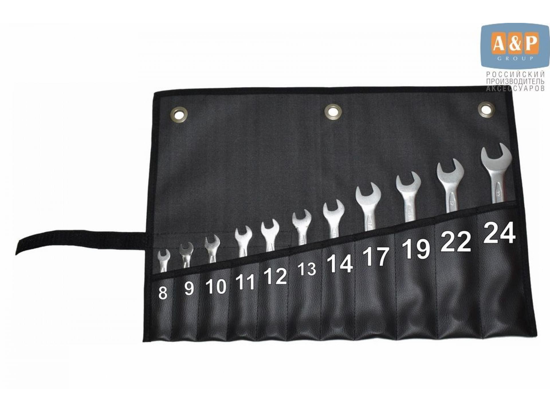 Сумка-скрутка для рожковых (накидных, гаечных, комбинированных) ключей 8-24 мм (11 предметов). Искусственная кожа.