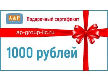 Подарочный сертификат на 1000 (Одну тысячу) рублей