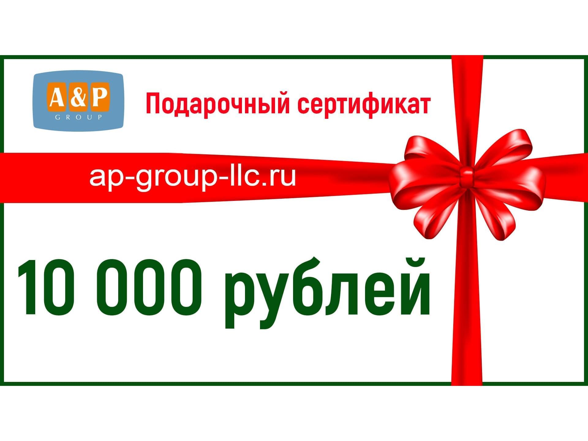 Подарочный сертификат на 10 000 (Десять тысяч) рублей