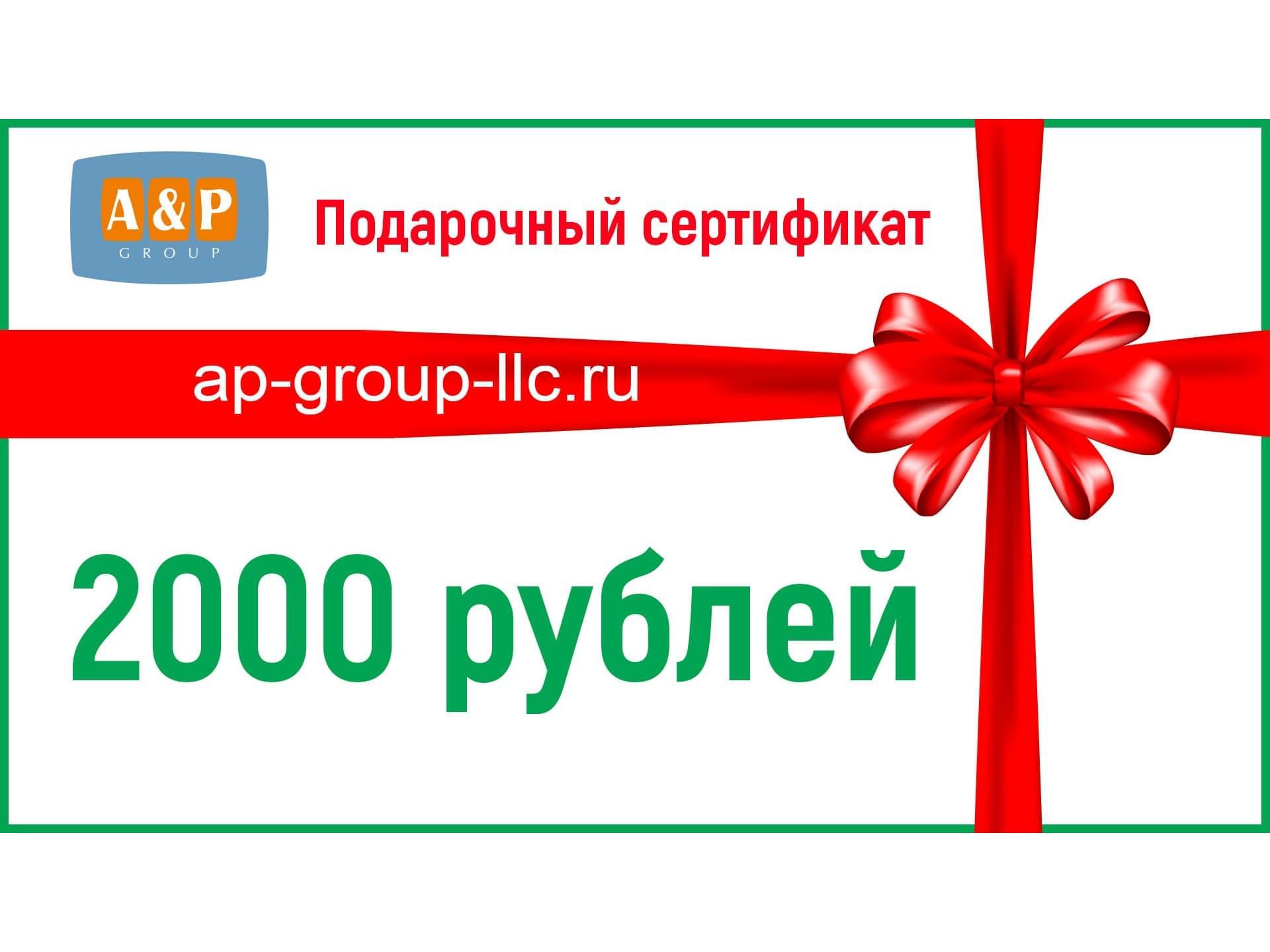 Подарочный сертификат на 2000 (Две тысячи) рублей