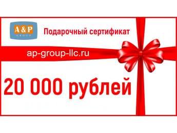 Подарочный сертификат на 20 000 (Двадцать тысяч) рублей
