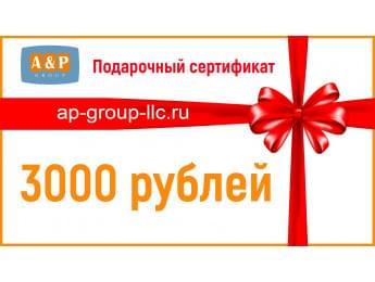 Подарочный сертификат на 3000 (Три тысячи) рублей