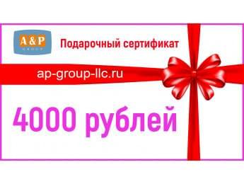 Подарочный сертификат на 4000 (Четыре тысячи) рублей