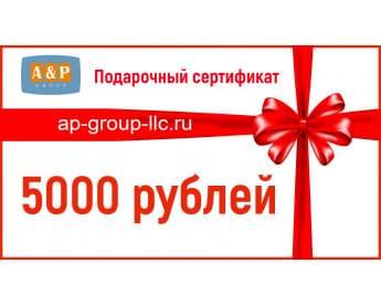 Подарочный сертификат на 5000 (Пять тысяч) рублей
